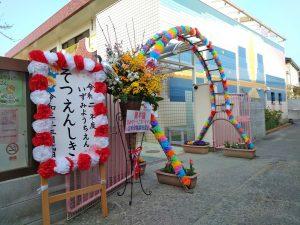 出水幼稚園卒園式